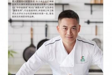 """""""湘菜领导品牌""""费大厨 荣登最具影响力湘菜专业媒体封面"""